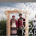 Проект «Урал мари. Смерти нет»: правда художественная и научная